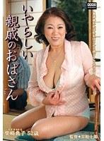 いやらしい親戚のおばさん 柴崎典子