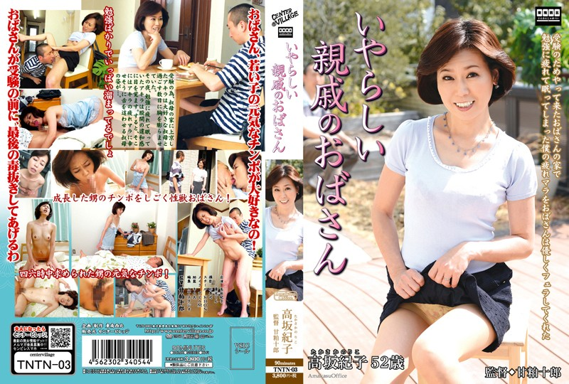 熟女、高坂紀子出演のフェラ無料動画像。いやらしい親戚のおばさん 高坂紀子