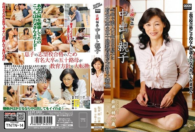 人妻、坂井梓出演の近親相姦無料熟女動画像。近親相姦 中出し親子 坂井梓