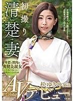 初撮り清楚妻松ゆきの36歳AVデビュー【toen-015】
