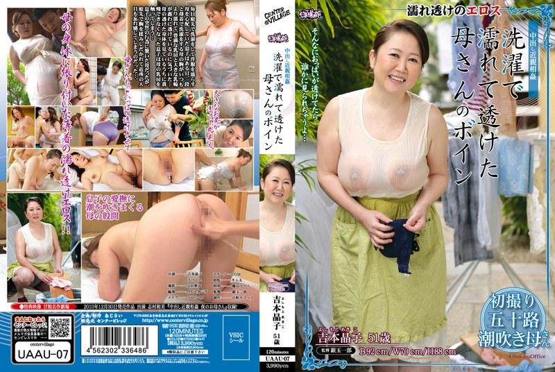 【吉本晶子 動画】人妻、吉本晶子出演の中出し無料熟女動画像。中出し近親相姦 洗濯で濡れて透けた母さんのボイン 吉本晶子