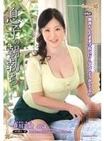 「息子の朝勃ち 笹川美緒」のパッケージ画像