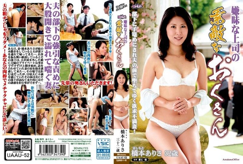 [UAAU-052] 嫌味な上司の素敵なおくさん 橋本ありさ 人妻 熟女