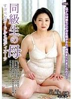 (h_086uaau00073)[UAAU-073] 同級生の母 すけべなガードルとボディスーツ 沢舞桜 ダウンロード