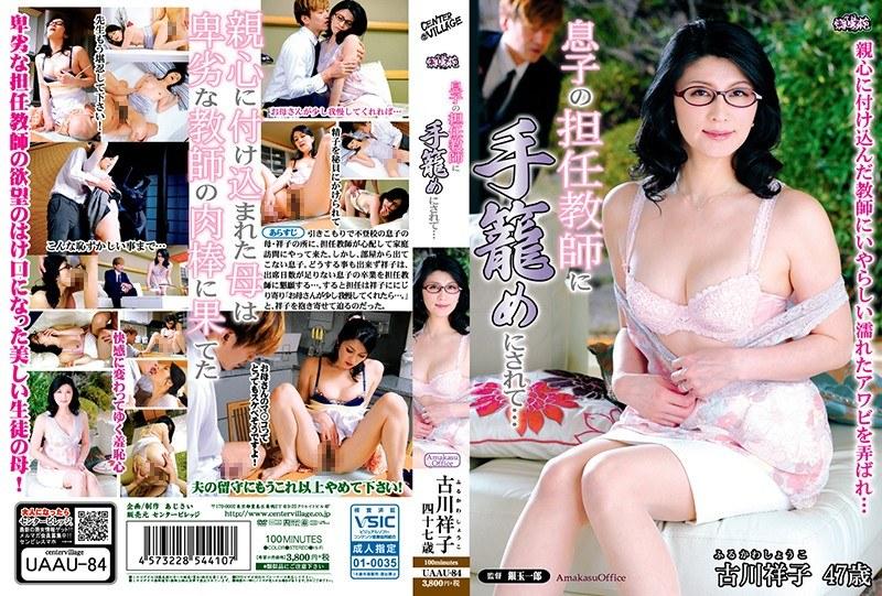熟女、古川祥子出演の訪問無料動画像。息子の担任教師に手籠めにされて… 古川祥子