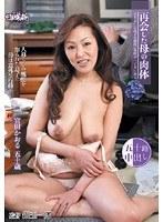 (h_086uuru00001)[UURU-001] 再会した母の肉体 〜上京した息子の部屋に突然やってきた母〜 宮田かおる ダウンロード