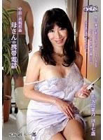 中出し近親相姦 母さんの携帯電話 佐久間紫乃 ダウンロード