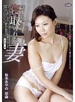 部下に寝取られた妻 松本あやの ダウンロード