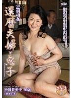 (h_086uuru00032)[UURU-032] 近親相姦 還暦夫婦と息子 松岡貴美子 ダウンロード