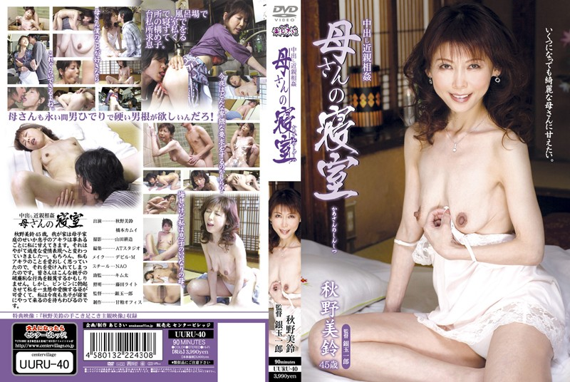寝室にて、スレンダーの熟女、秋野美鈴出演の近親相姦無料動画像。中出し近親相姦 母さんの寝室 秋野美鈴