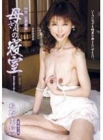 「中出し近親相姦 母さんの寝室 秋野美鈴」のパッケージ画像