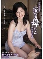 「中出し近親相姦 夜のお母さん 我が家の24時 松本あきえ」のパッケージ画像