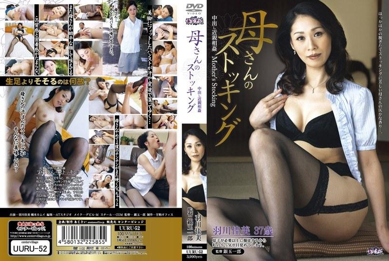 ストッキングのお母さん、羽川佳美出演の中出し無料熟女動画像。中出し近親相姦 母さんのストッキング 羽川佳美