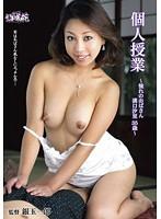 個人授業 〜憧れのおばさん 溝口汐里35歳〜 ダウンロード