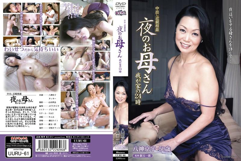 お母さん、八神京子出演の近親相姦無料熟女動画像。中出し近親相姦 夜のお母さん 我が家の24時 八神京子
