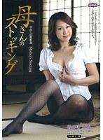 中出し近親相姦 母さんのストッキング 香川翔