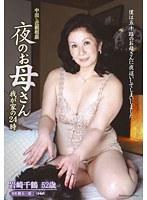 「中出し近親相姦 夜のお母さん 我が家の24時 岩崎千鶴」のパッケージ画像