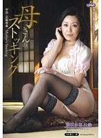 中出し近親相姦 母さんのストッキング 藤咲沙耶 ダウンロード