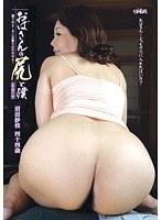 おばさんの尻と僕 違うのよ!そこは後ろの穴なのよ! 沼田紗枝