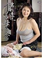 中出し近親相姦 濡れ透けノーブラ母の日常 藤倉玲子