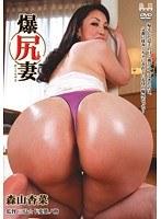 「爆尻妻 森山杏菜」のパッケージ画像