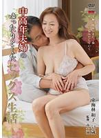 中高年夫婦のゆったりとしたセックス生活 東海林和子