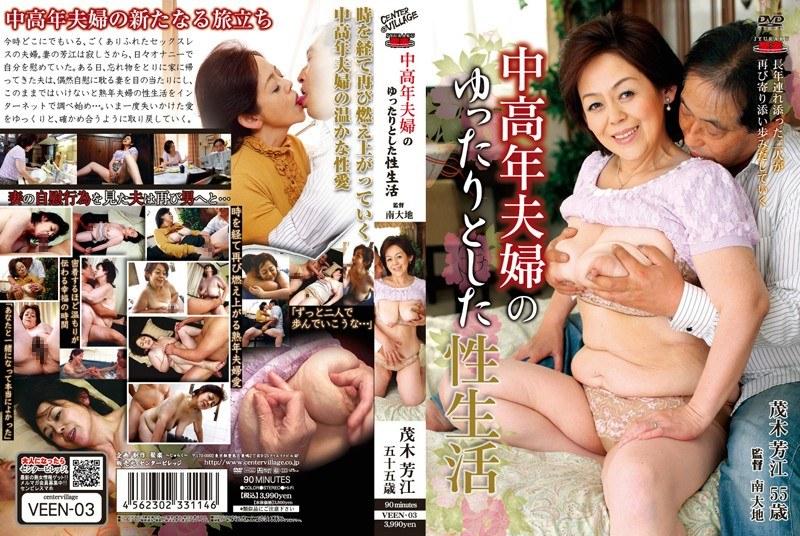 熟女、茂木芳江出演のオナニー無料動画像。中高年夫婦のゆったりとした性生活 茂木芳江