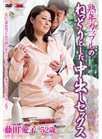 熟年カップルのねっとりとした中出しセックス 藤田愛子 ダウンロード