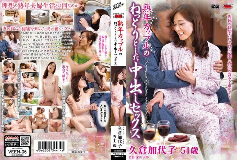 微乳の熟女、久倉加代子出演の絶頂無料動画像。熟年カップルのねっとりとした中出しセックス 久倉加代子