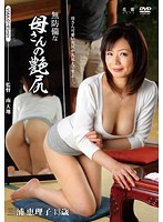 無防備な母さんの艶尻 三浦恵理子 ダウンロード