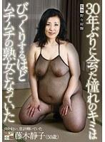30年ぶりに会った憧れのキミはびっくりするほどムチムチの熟女になっていた 藤木静子