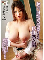 膣内射精肉便器にされた巨乳熟女妻 白鳥寿美礼