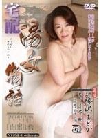 (h_086yone01)[YONE-001] 宅配湯女物語 藤沢まどか ダウンロード