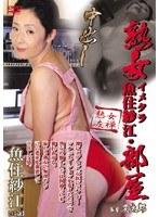(h_086yuba01)[YUBA-001] 熟女イメクラ 魚住紗江の部屋 ダウンロード