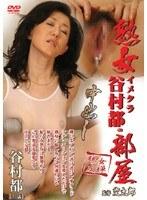 (h_086yuba02)[YUBA-002] 熟女イメクラ 谷村都の部屋 ダウンロード