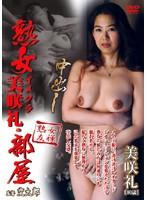 (h_086yuba04)[YUBA-004] 熟女イメクラ 美咲礼の部屋 ダウンロード