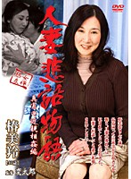 (h_086yuba07)[YUBA-007] 人妻悲話物語 真実の近親相姦編 椿美羚 ダウンロード