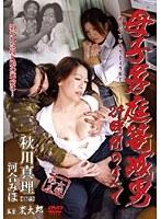 (h_086yuba09)[YUBA-009] 母子家庭篭城男24時間のすべて 秋川真理 河合みほ ダウンロード