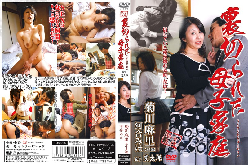 熟女、菊川麻里出演のシックスナイン無料動画像。裏切られた母子家庭 菊川麻里 河合みほ