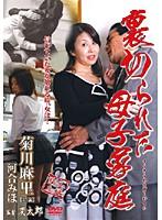 (h_086yuba10)[YUBA-010] 裏切られた母子家庭 菊川麻里 河合みほ ダウンロード