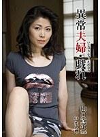 (h_086yuba11)[YUBA-011] 異常夫婦・戯れ 山口真央 ダウンロード