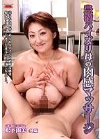 (h_086zawa00001)[ZAWA-001] 豊満パイズリ母の肉感マッサージ 松下由美 ダウンロード