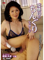 (h_086zawa00002)[ZAWA-002] 変態母のちんぐりマッサージ 藤原多恵 ダウンロード