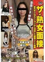 (h_086zenn00001)[ZENN-001] ザ・熟女面接 某大手プロダクションから流出した面接SEX映像 ダウンロード