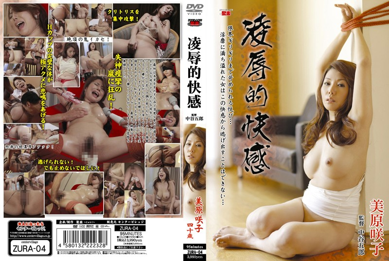 人妻、美原咲子出演のオナニー無料熟女動画像。凌辱的快感 美原咲子