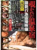 覗かれた温泉宿 猥褻行為盗撮映像流出!!