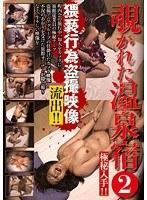 覗かれた温泉宿 2 猥褻行為盗撮映像流出!!