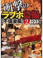 「衝撃のラブホ盗撮 【不倫妻編】 2 180分」のパッケージ画像