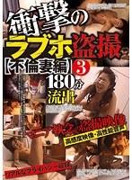 「衝撃のラブホ盗撮 【不倫妻編】 3 180分」のパッケージ画像
