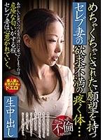 (h_089cadr00632)[CADR-632] めちゃくちゃにされたい願望を持つセレブ妻の欲求不満の疼く体…生中出し ダウンロード